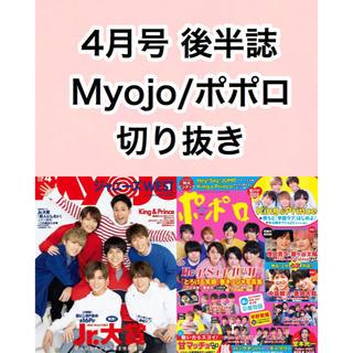 ジャニーズ(Johnny's)の《4月号》Myojo/ポポロ 切り抜き(アイドルグッズ)
