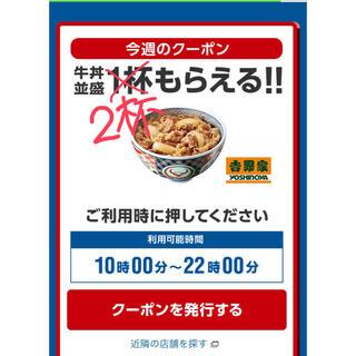 吉野家  2杯 スーパーフライデー  ソフトバンク(フード/ドリンク券)