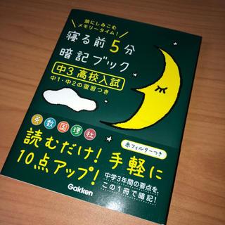 ガッケン(学研)の寝る前5分暗記ブック(参考書)