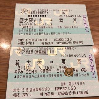 新幹線 のぞみチケット(鉄道乗車券)