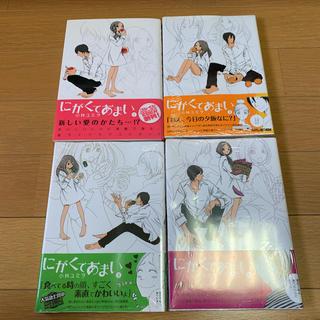 にがくてあまい 1巻〜4巻 (少女漫画)