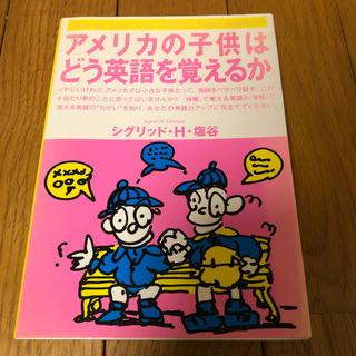 英語 英会話 参考書 アメリカの子供はどう英語を覚えるか(参考書)