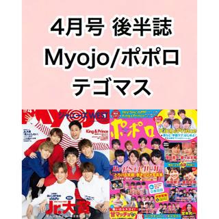 ニュース(NEWS)の《4月号》Myojo/ポポロ テゴマス 切り抜き(アイドルグッズ)