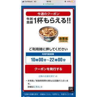 吉野家 牛丼 1〜2杯(フード/ドリンク券)
