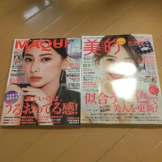 最新号 マキア4月号・美的4月号 雑誌 抜けあり (ファッション)