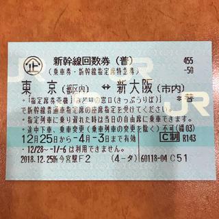 ジェイアール(JR)の新幹線 回数券 東京 大阪(鉄道乗車券)