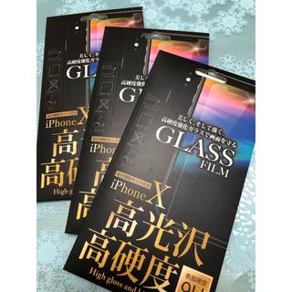アイフォーン(iPhone)のiPhoneX XS ガラスフィルム 3枚セット(保護フィルム)