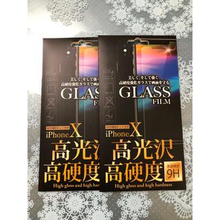 アイフォーン(iPhone)のiPhoneX XS ガラスフィルム 2枚セット(保護フィルム)