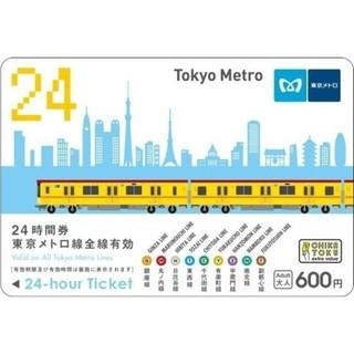 東京メトロ ★ 24時間券 乗車券 5枚 ★ 2019年7月下旬まで  (鉄道乗車券)