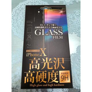 アイフォーン(iPhone)のiPhoneX XS ガラスフィルム(保護フィルム)