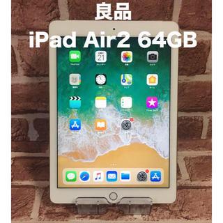 アイパッド(iPad)の良品 iPad Air2 64GB wifi+セルラーモデル(タブレット)