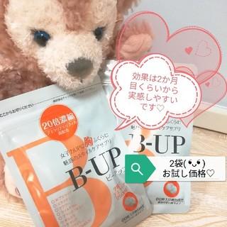 新品未開封♡ビーアップ 2袋(その他)