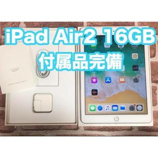 アイパッド(iPad)のiPad Air2 16GB 付属品完備 wifi+セルラーモデル(タブレット)