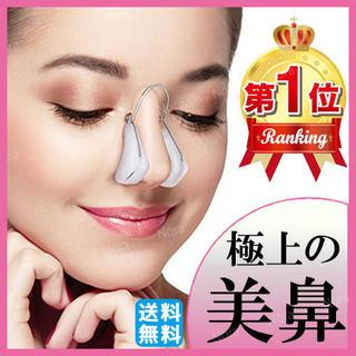 ノーズクリップ 鼻 高く 矯正 鼻筋 プチ整形 美鼻 団子鼻 セルフ ケア(フェイスローラー/小物)
