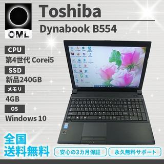 トウシバ(東芝)のセール!美品!Dynabook SSD240G メモリ4G 2014年式 i5(ノートPC)