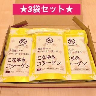 こなゆきコラーゲン 3袋 【国産 低分子 コラーゲン タマチャン】(コラーゲン)
