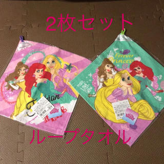 ディズニー(Disney)の【新品未開封】ディズニー プリンセス ループタオル 2枚セット(タオル)