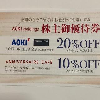 オリヒカ(ORIHICA)の送料無料です☆アオキ 割引券 AOKI オリヒカ 20%オフ 株主優待券(ショッピング)