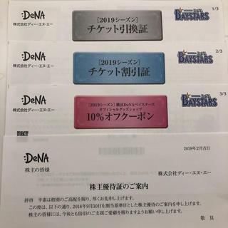 ヨコハマディーエヌエーベイスターズ(横浜DeNAベイスターズ)のDeNA株主優待券(その他)