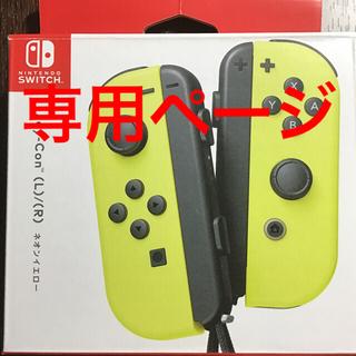 ニンテンドースイッチ(Nintendo Switch)のjoy-con ネオンイエロー 美品 ニンテンドースイッチ(その他)