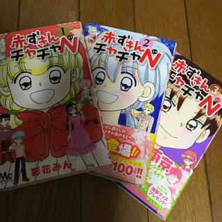 シュウエイシャ(集英社)の赤ずきんチャチャN 1〜3巻セット(少女漫画)