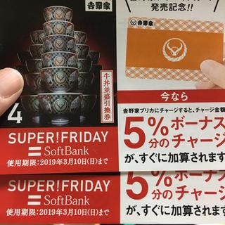 ヨシノヤ(吉野家)の吉野家牛丼並2杯分 有効期限2019年3月10日(フード/ドリンク券)