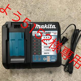 マキタ(Makita)のよう5152様専用(工具/メンテナンス)