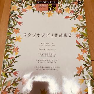スタジオジブリ作品集2(ポピュラー)