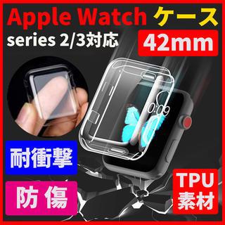 アップルウォッチ Apple Watch 42mm クリア ケース カバー(モバイルケース/カバー)