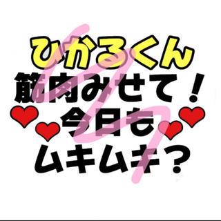 ジャニーズジュニア(ジャニーズJr.)のカンペうちわ(アイドルグッズ)