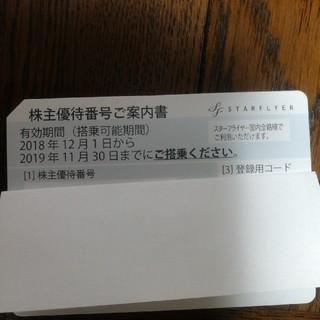 スターフライヤー 株主優待券 1枚(その他)