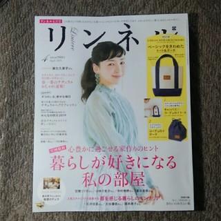 タカラジマシャ(宝島社)のリンネル 4月号 雑誌のみ(ファッション)