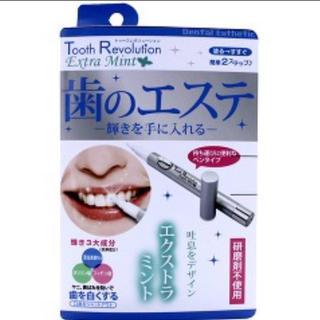 ◇歯のエステ・ホワイトニング(口臭防止/エチケット用品)