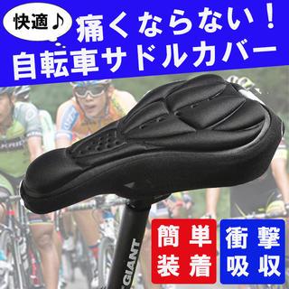自転車 サドルカバー 黒 シート クロスバイク ロードバイク クッション(パーツ)