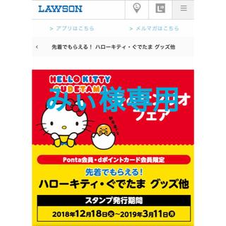 ハローキティ(ハローキティ)のLAWSON ★ 北海道地域限定景品 ★ ハローキティ デザートグラス(キャラクターグッズ)