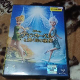 ディズニー(Disney)のDisney ディズニー ティンカーベルと輝く羽の秘密 DVD(アニメ)