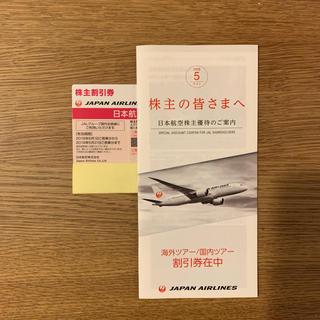ジャル(ニホンコウクウ)(JAL(日本航空))のJAL 割引券(航空券)