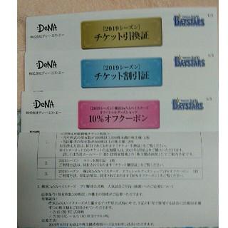 DeNA 株主優待 ディーエヌエー(その他)