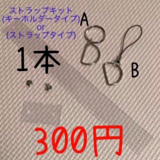 ストラップキット1本(アイドルグッズ)