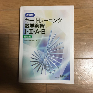 ガッケン(学研)のキートレーニング 数学の問題集(参考書)