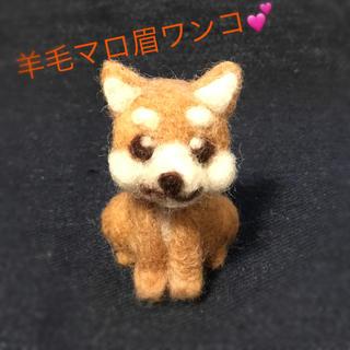 【柴犬】羊毛フェルト【マロ】(ぬいぐるみ)