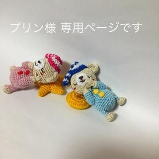 編みぐるみ おやすみ くまちゃん(あみぐるみ)