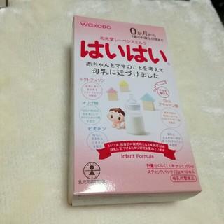 ワコウドウ(和光堂)の新品 はいはい ミルク 二箱(その他)