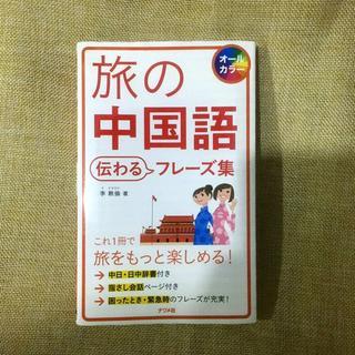 旅の中国語 伝わるフレーズ集 ナツメ社(趣味/スポーツ/実用)