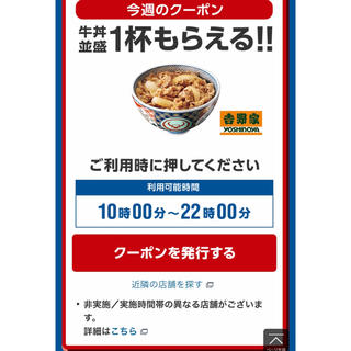 ヨシノヤ(吉野家)の吉野家の牛丼 2杯分(フード/ドリンク券)