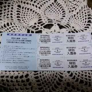 東武動物公園入園券3枚 ライトパス3枚(動物園)