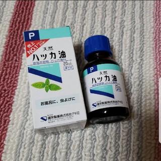 ハッカ油 食品添加物 虫よけ(その他)