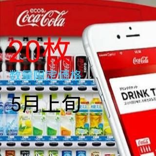 コカコーラ(コカ・コーラ)のコークオン 20枚 お試しにどうぞ(*´∀`)つ(フード/ドリンク券)