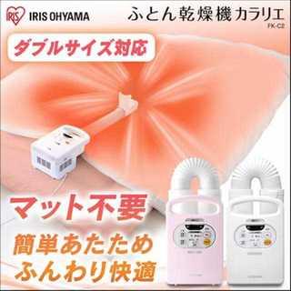アイリスオーヤマ 布団乾燥機 カラリエ FK-C2(衣類乾燥機)