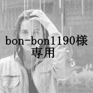 L-LLサイズ bon-bon1190様(エクササイズ用品)